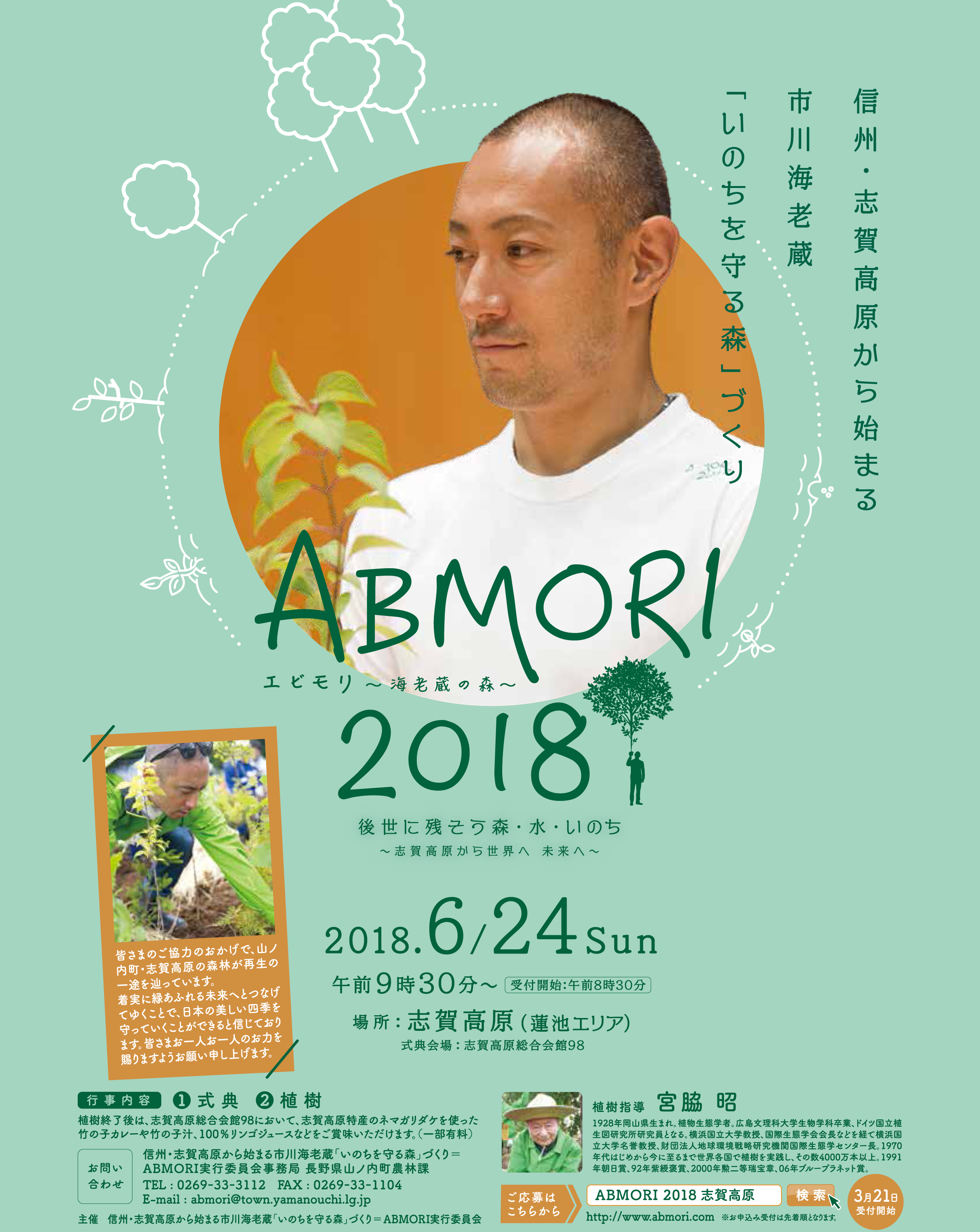 ABMORI2018_W210_H280_180123out